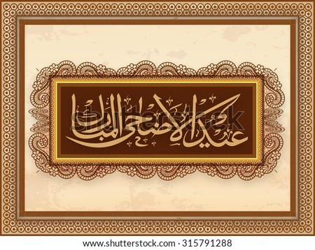Arabic Islamic calligraphy of text Eid-Al-Adha in beautiful floral design decorated frame for Muslim community Festival of Sacrifice celebration. - stock vector