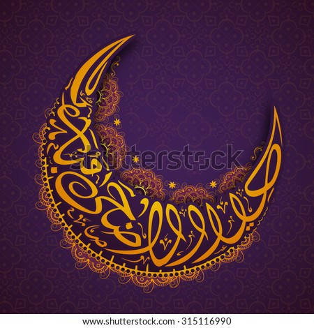 Arabic Islamic calligraphy of text Eid-Al-Adha Mubarak in creative floral design decorated crescent moon shape for Muslim community Festival of Sacrifice celebration. - stock vector
