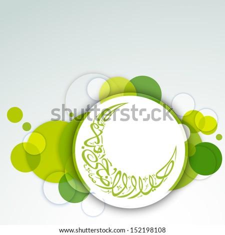 Arabic Islamic calligraphy of text Eid Al Azha or Eid Al Azha on occasion of Muslim community festival. - stock vector