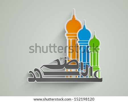 Arabic Islamic calligraphy of text Eid Al Azha or Eid Al Azha with colorful mosque on occasion of Muslim community festival. - stock vector