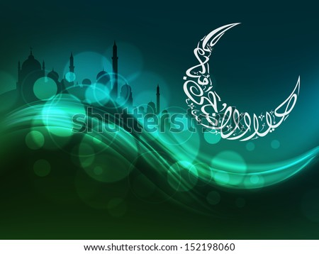 Arabic Islamic calligraphy of text Eid Al Azha or Eid Al Azha with mosque silhouette on occasion of Muslim community festival. - stock vector