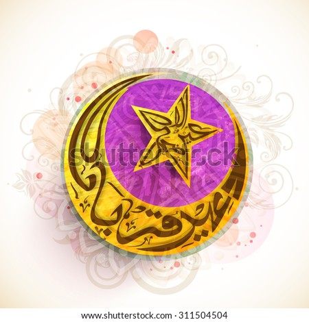 Arabic Islamic calligraphy of text Eid-E-Qurba and Eid-Ul-Adha in crescent moon and star shape for Muslim community festival celebration. - stock vector