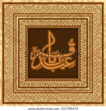 Arabic Islamic calligraphy of text Eid-E-Qurba in creative artistic floral decorated frame for Muslim community Festival of Sacrifice celebration. - stock vector