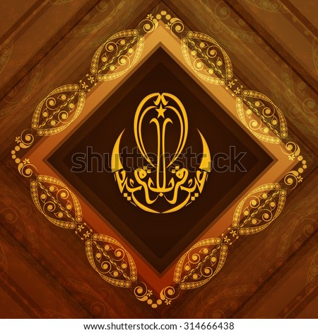 Arabic Islamic calligraphy of text Eid-E-Qurba in floral design decorated frame on creative wooden background for Muslim community Festival of Sacrifice celebration. - stock vector
