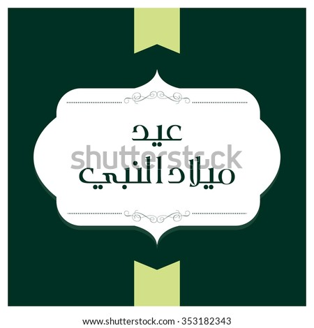 Arabic islamic calligraphy text eid milad stock vector royalty free arabic islamic calligraphy of text eid milad un nabi for muslim community festival milad m4hsunfo