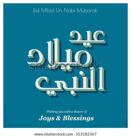 of text Eid - Milad un Nabi for Muslim Community festival Milad ...