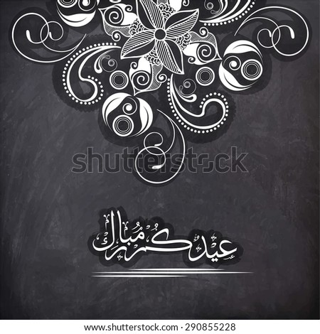 Arabic Islamic calligraphy of text Eid Mubarak and beautiful floral pattern on chalkboard background for Muslim community festival celebration. - stock vector