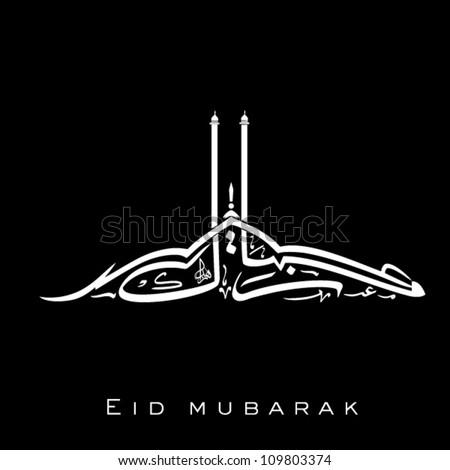 Arabic Islamic calligraphy of text Eid Mubarak for Muslim Community festival Eid. - stock vector