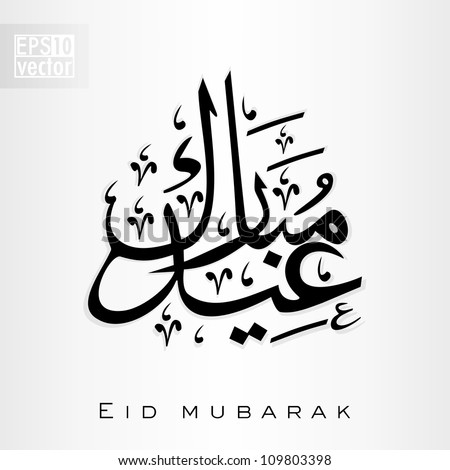 Arabic Islamic calligraphy of text Eid Mubarak for Muslim Community festival Eid. - stock vector
