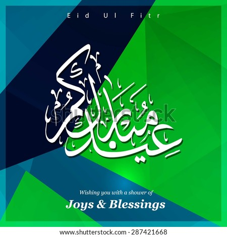 Arabic Islamic calligraphy of text Eid Mubarak for Muslim Community festival Eid - Islamic greeting card Vintage background - Green polygonal shape background polygon wallpaper - stock vector