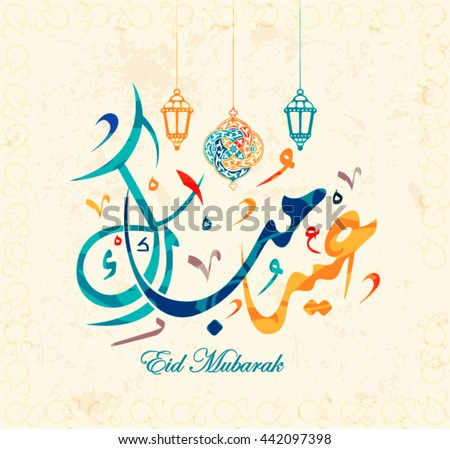 Arabic Islamic calligraphy of text Eid Mubarak for Muslim Community festival Eid - Islamic greeting card. Eps 10 - stock vector