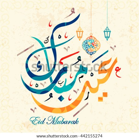 Arabic Islamic calligraphy of text Eid Mubarak for Muslim Community festival Eid - Islamic greeting card 2. Eps 10 - stock vector
