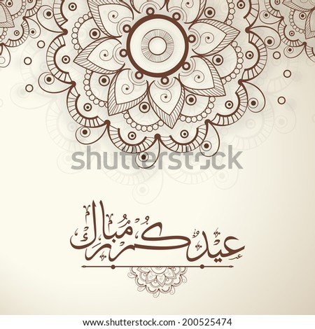 Arabic Islamic calligraphy of text Eid Mubarak on floral decorated on beige background for Muslim community festival celebrations.  - stock vector