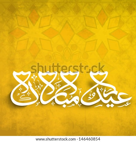 Arabic Islamic calligraphy of text Eid Mubarak on floral decorated yellow background. - stock vector