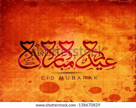Arabic islamic calligraphy text eid mubarak stock vector