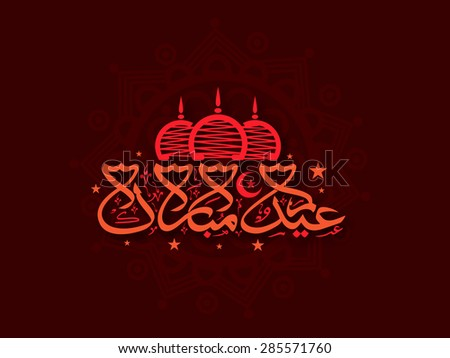 Arabic Islamic calligraphy of text Eid Mubarak on seamless floral design decorated brown background for Muslim community festival celebration. - stock vector