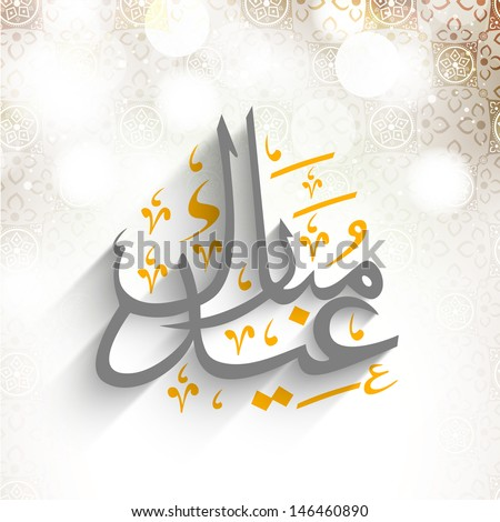 Arabic Islamic calligraphy of text Eid Mubarak on shiny abstract background. - stock vector