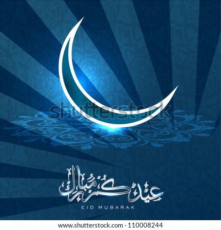 Arabic Islamic calligraphy of text Eid Mubarak with Moon on rays background. EPS 10. - stock vector