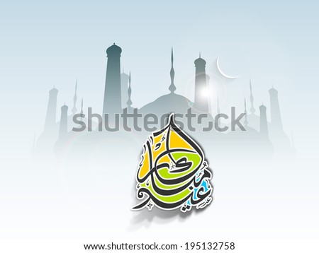 Arabic Islamic calligraphy of text Eid Mubarak with mosque design on blue background for celebration of Muslim community festival.  - stock vector