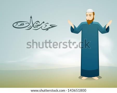Arabic Islamic calligraphy of text Eid Mubarak with Muslim man praying (reading Namaz, Islamic Prayer) on nature background. - stock vector