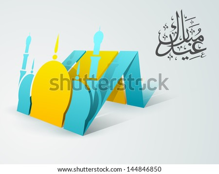 Arabic Islamic calligraphy of text Eid Mubarak with paper cutout design of colorful mosque on abstract background. - stock vector
