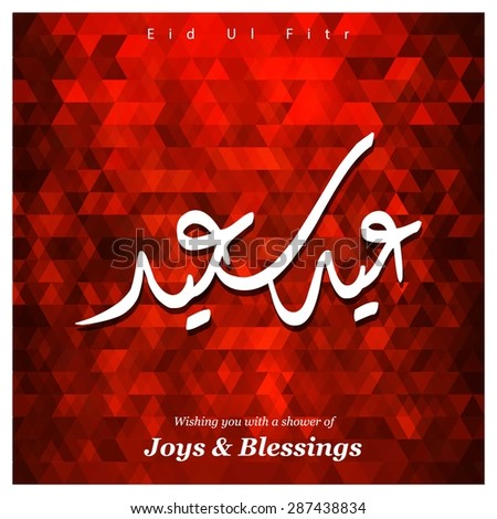 Arabic Islamic calligraphy of text Eid Saeed Mubarak for Muslim Community festival Eid Ul Fitar - Muslim greeting card Vintage background - Red Mosaic shape background polygon wallpaper - stock vector