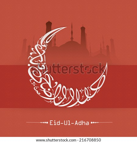 Arabic islamic calligraphy of text Eid-Ul-Adha in moon shape and mosque silhouette for Muslim community festival of sacrifice celebrations.  - stock vector