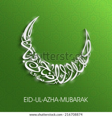 Arabic islamic calligraphy of text Eid-Ul-Adha in moon shape on shiny green background for Muslim community festival of sacrifice celebrations.  - stock vector