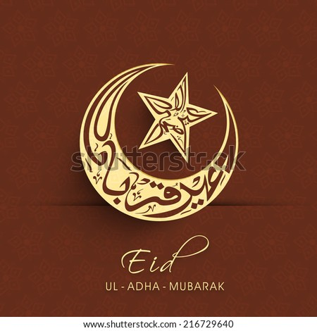 Arabic Islamic calligraphy of text Eid-Ul-Adha Mubarak in shape of golden moon and star on brown background.  - stock vector