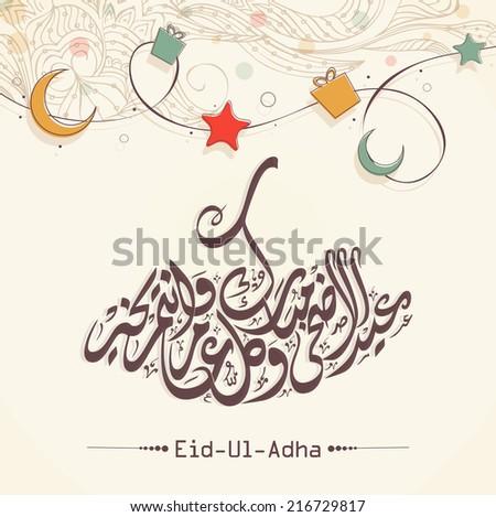 Arabic islamic calligraphy of text Eid-Ul-Adha on beautiful floral ...