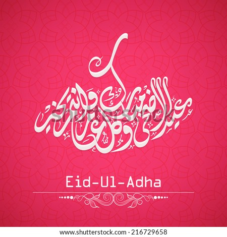 Arabic islamic calligraphy of text Eid-Ul-Adha on pink background for Muslim community festival celebrations.  - stock vector