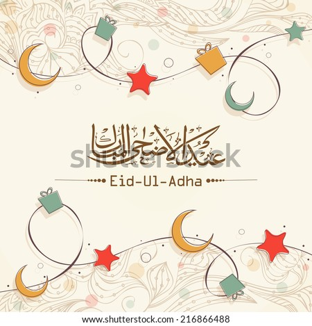 Arabic islamic calligraphy of text Eid-Ul-Adha on stars and moon decorated floral background for Muslim community festival celebrations.  - stock vector