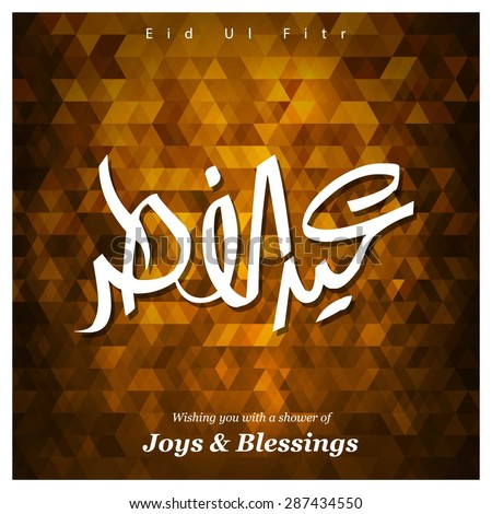 Arabic Islamic calligraphy of text Eid ul Fitar for Muslim Community festival Eid - Islamic greeting card Vintage background - Orange Mosaic shape background polygon wallpaper - stock vector