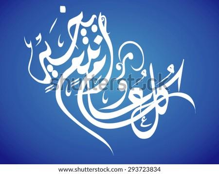 Arabic Islamic calligraphy of text happy Eid for Muslim Community festival Eid. - stock vector