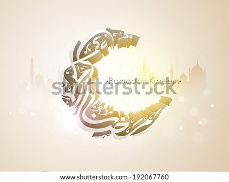Arabic Islamic calligraphy of text Ramadan Kareem in crescent moon shape with silhouette of a mosque on shiny brown background. - stock vector