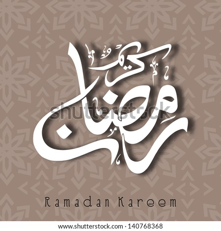 Arabic Islamic calligraphy of text Ramadan Kareem on brown background. - stock vector