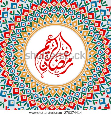 Arabic Islamic calligraphy of text Ramadan Kareem on colorful floral ...