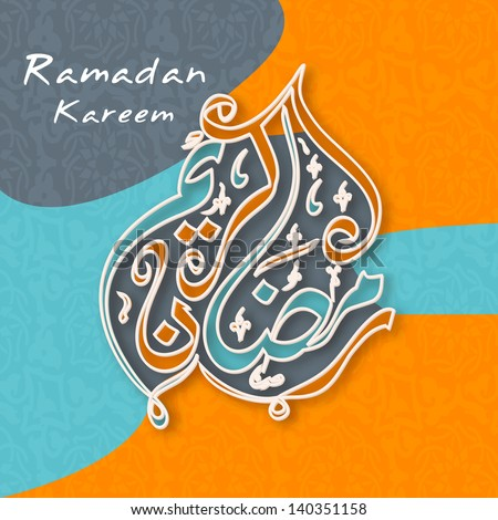 Arabic Islamic calligraphy of text Ramadan Kareem on colorful Islamic pattern background. - stock vector