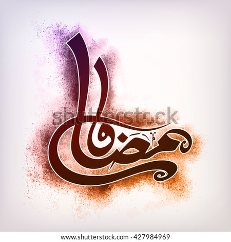 Arabic Islamic Calligraphy Text Ramadan Kareem Stock Vector