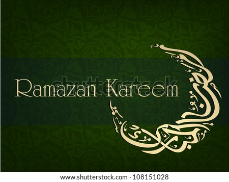 Arabic Islamic calligraphy of text Ramadan Kareem or Ramazan Kareem. EPS 10. - stock vector