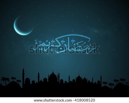 Arabic Islamic Calligraphy of text Ramadan Kareem with beautiful Mosque silhouette on moon light night background. - stock vector