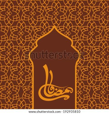 Arabic Islamic calligraphy of text Ramadan Kareem with floral design decorate mosque door on brown background & Arabic Islamic Calligraphy Text Ramadan Kareem Stock Vector HD ...