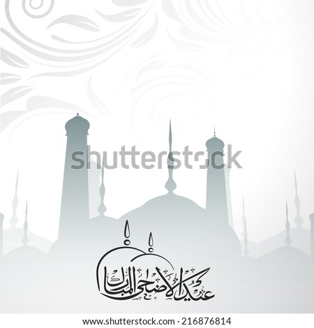 Arabic islamic calligraphy of the text Eid-Ul-Adha with mosque on floral design decorated grey background.  - stock vector