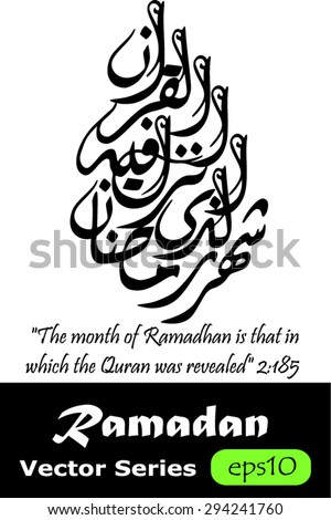 "Arabic Islamic calligraphy of verse 185 from chapter Al-Baqarah of the Koran translated as ""The month of Ramadan is that in which the Koran was revealed"". Ramadan is a holy fasting month for muslim. - stock vector"