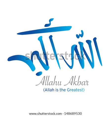 Arabic Islamic calligraphy of (wish) Allah Akbar ( Allah is the greatest) on abstract grey background.  - stock vector