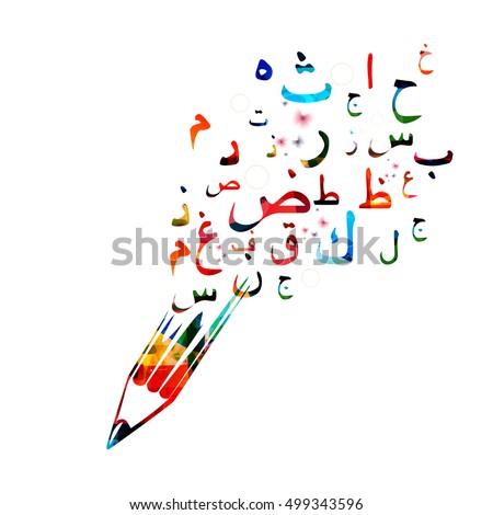 Arabic islamic calligraphy symbols vector illustration stock arabic islamic calligraphy symbols vector illustration colorful arabic alphabet text design arabic letters and stopboris Choice Image