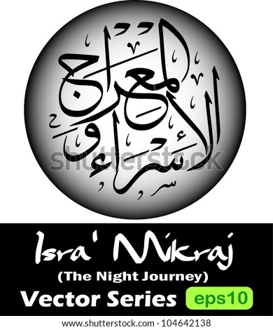 Arabic islamic calligraphy vector of Isra' & Mikraj (Translation:The Night Journey). According to Islamic tradition, it is a historic one night journey the prophet Muhammad took on in  around 620AD. - stock vector