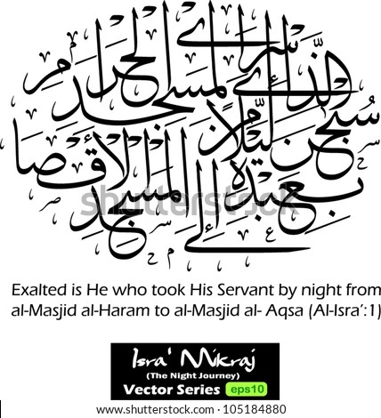 Arabic islamic calligraphy vector of Isra' & Mikraj verse (17:1) from the Koran (oval shape). According to Islamic belief,it is a historic one night journey the prophet Muhamad took on in around 620AD - stock vector