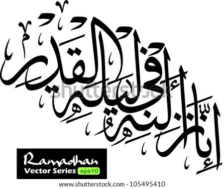 Arabic Calligraphy Quran Arabic Islamic calligraphy