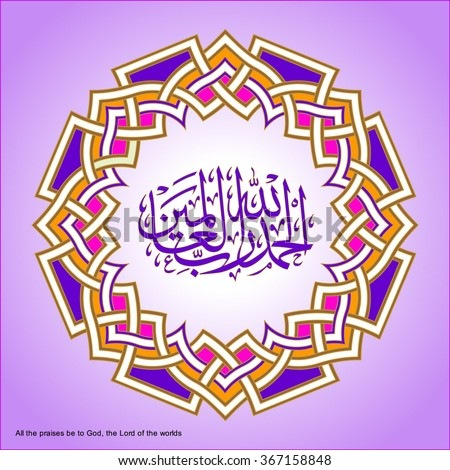 """Arabic Islamic calligraphy violet pattern vector Alhamdulillahi rabbil alamin """"All the praises be to God, the Lord of the worlds"""", arabesque  - stock vector"""
